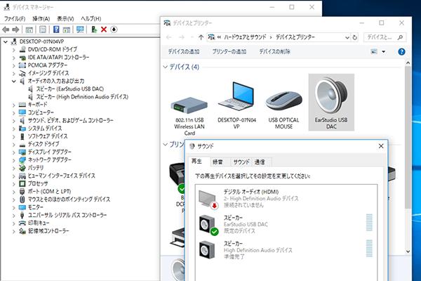 EarStudio ES100をWindows 10のデバイスマネージャーから見る