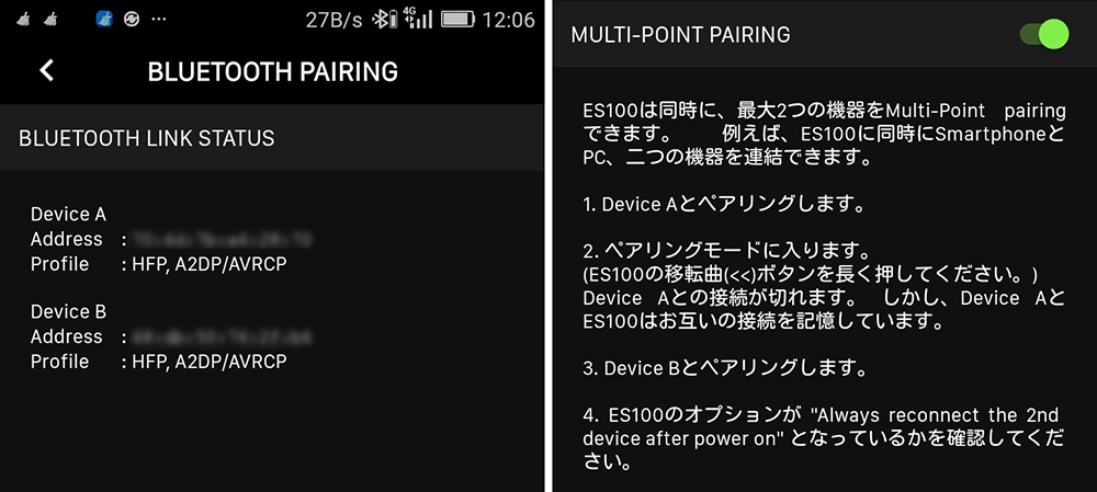 画面:EarStudio ES100 MULTI-POINT PAIRINGの設定