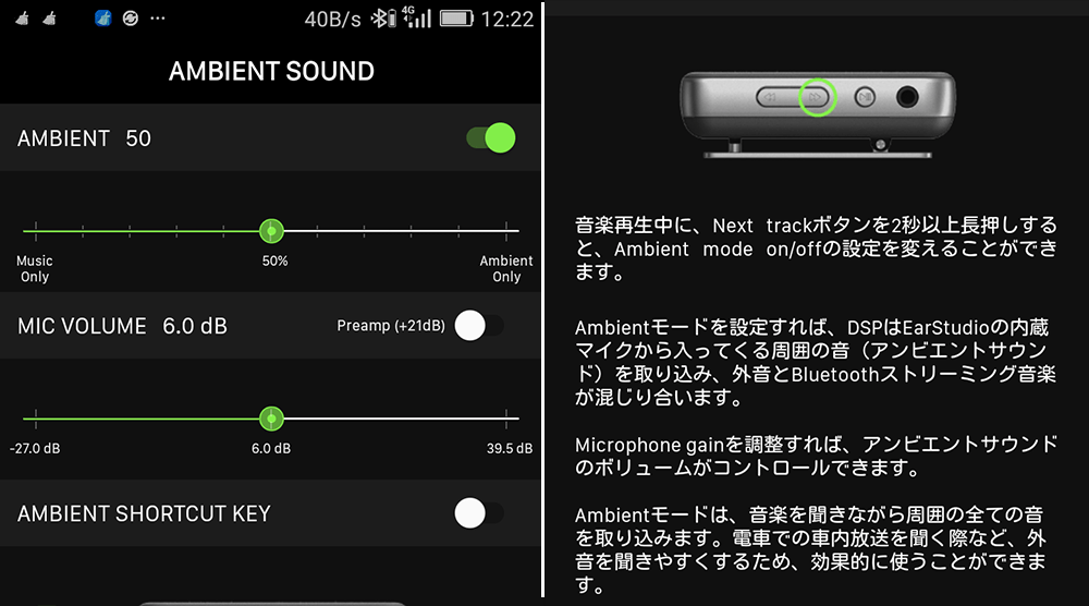 画面:EarStudioの周辺音取り込み設定