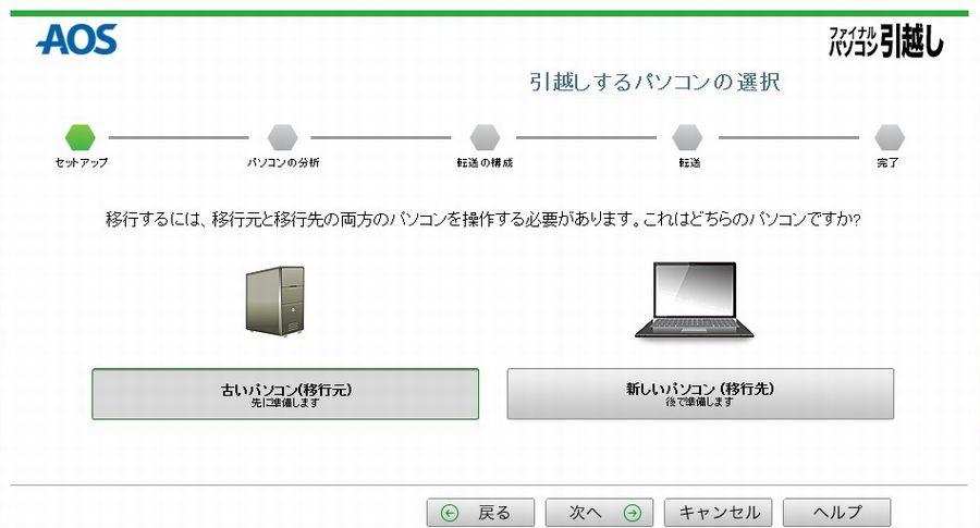 引越しするパソコンの選択画面