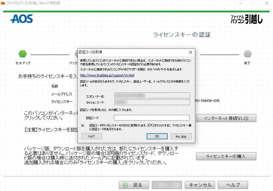 認証コードの取得画面