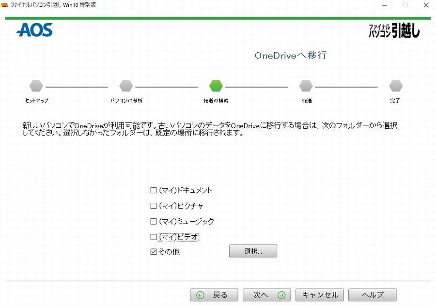 OneDriveへの移行画面