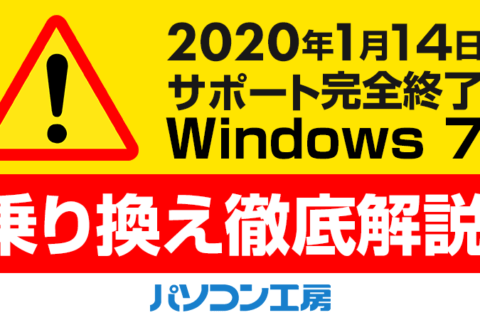 Windows 7 サポート期限迫る!乗り換え徹底解説のイメージ画像