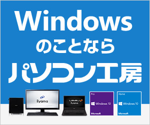 https://www.pc-koubou.jp/magazine/wp-content/uploads/2019/03/pc_windows_pc_koubou.jpg