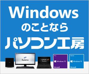 https://www.pc-koubou.jp/magazine/wp-content/uploads/2019/03/pc_windows_pc_koubou.jpg