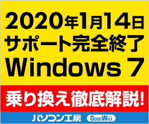 https://www.pc-koubou.jp/magazine/wp-content/uploads/2019/03/pkwatch_nexmag_win10.png