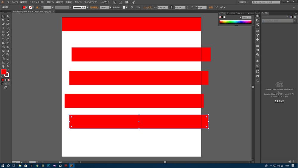 コピー&ペーストで赤い長方形を4本複製し、計5本の長方形を描く