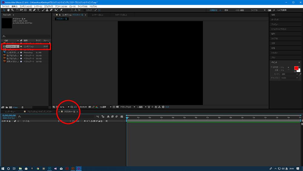 プロジェクトに新コンポジション「テクスチャー左」が追加され、タイムラインにも「テクスチャー左」が追加される