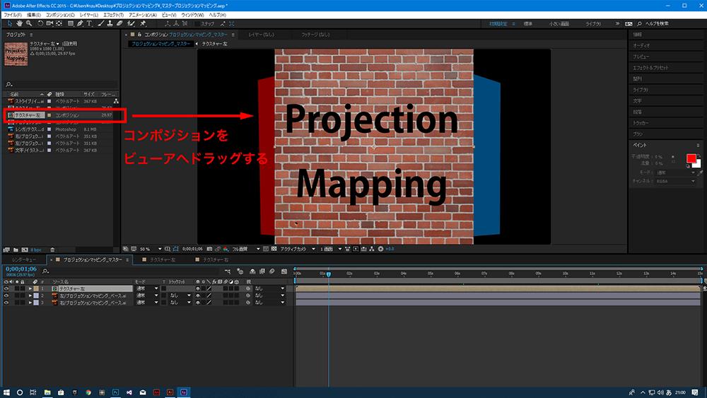 プロジェクトから「テクスチャー左」のコンポジションをビューアへ配置する