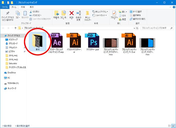 ダウンロードしたフォルダをAfter Effectsファイルのあるフォルダに入れる