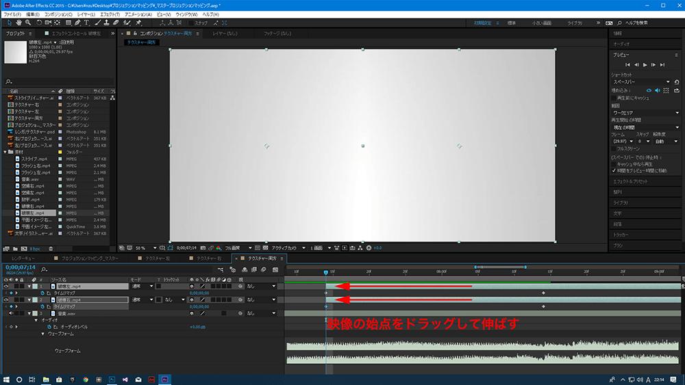 次に映像の始点をドラッグして7秒14フレームまで伸ばす(8秒14フレームの1フレームが30フレームに伸びる)
