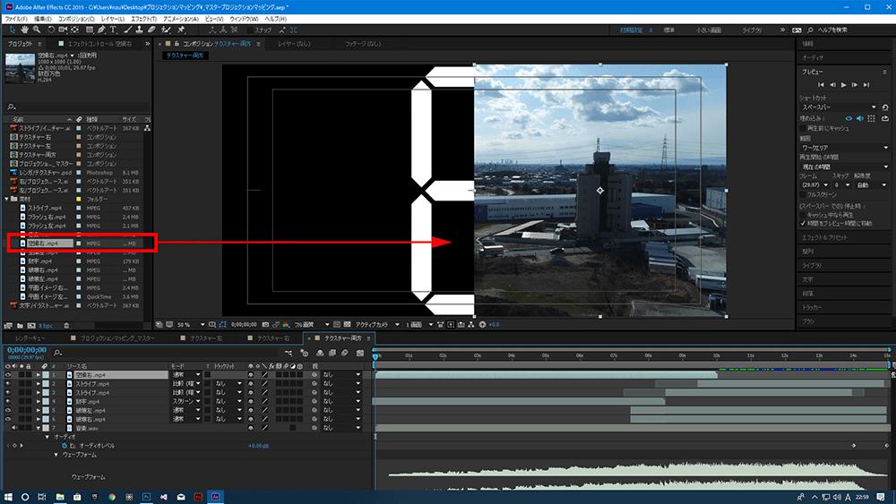 「空撮右.mp4」をビューア右側に追加する