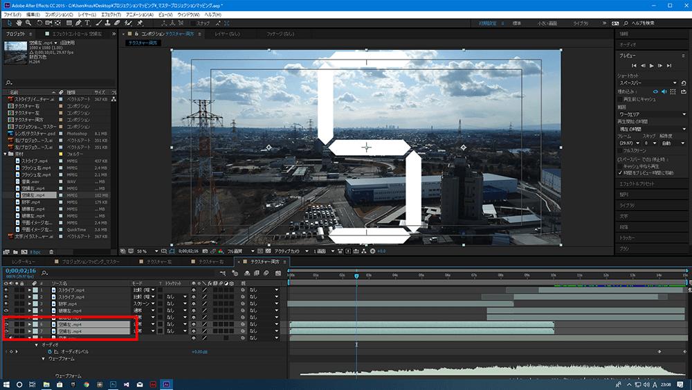 レイヤーを下部に移動すると、上下関係が変わって、今まで制作した映像素材が表示される