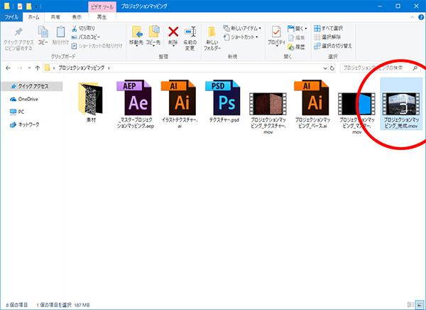 保存されたムービーファイルをフルスクリーンで再生する