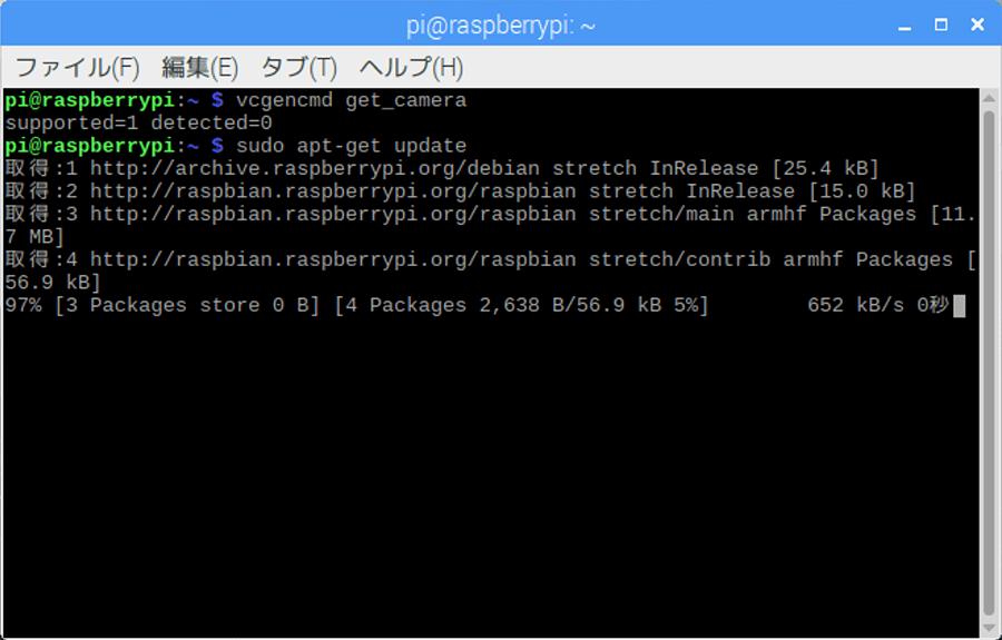 「sudo apt-get update」コマンドを実行している様子
