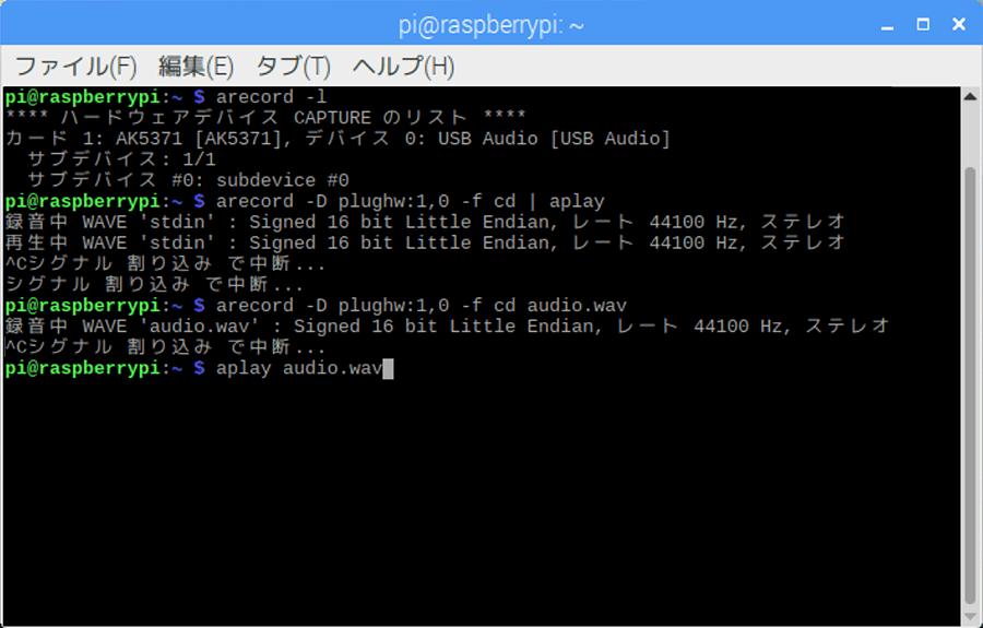 「aplay audio.wav」コマンドで音声ファイルを再生