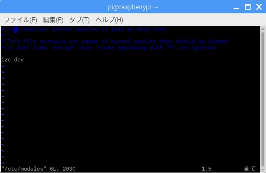 モジュール設定ファイルをvimで開く