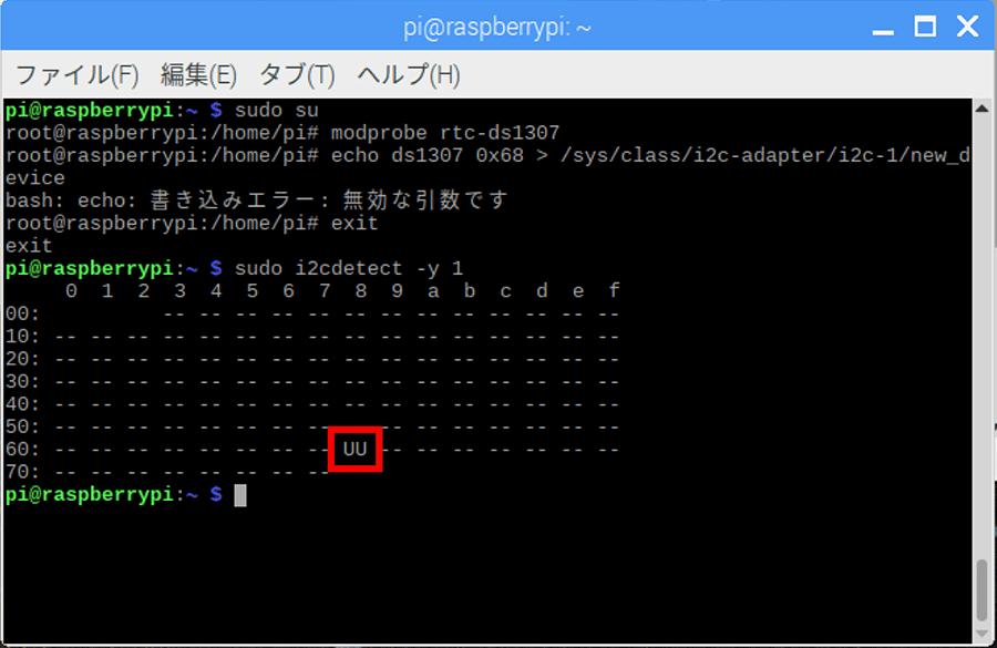 上図赤枠部分が「UU」になっていればRTCモジュールがシステムで利用できる状態