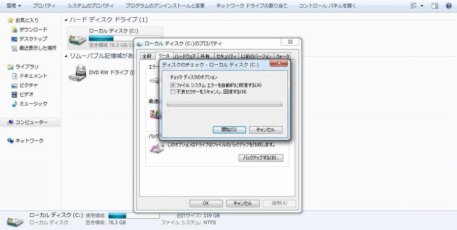 チェックディスクのオプション画面