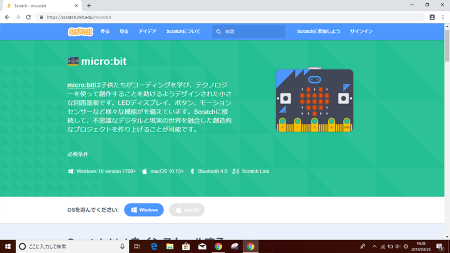 https://Scratch.mit.edu/microbitアクセス画面