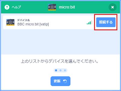 micro:bit接続画面