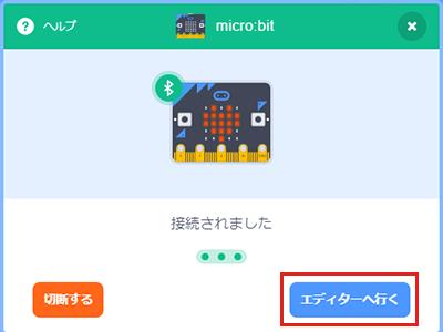 micro:bit接続終了画面