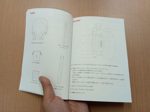 Spearhead VRX Gaming Headphonesの付属品 日本語対応マニュアル
