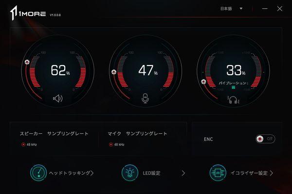 1MORE Spearhead VRX [ソフトウェア] を起動したメイン画面