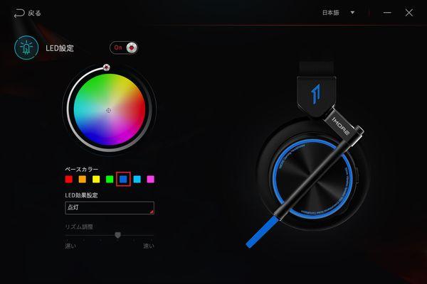 1MORE Spearhead VRX [ソフトウェア] LED設定画面(ベースカラー:青、LED効果設定:点灯)