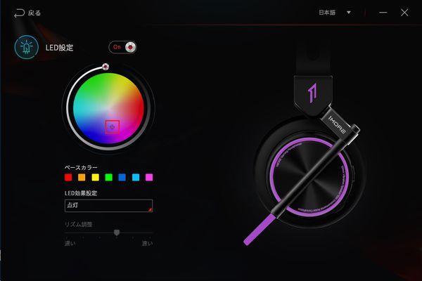 1MORE Spearhead VRX [ソフトウェア] LED設定画面(中間色:青紫、LED効果設定:点灯)