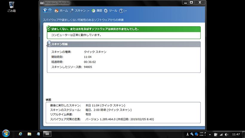 Windows OSに標準搭載しているマルウェア対策ソフト