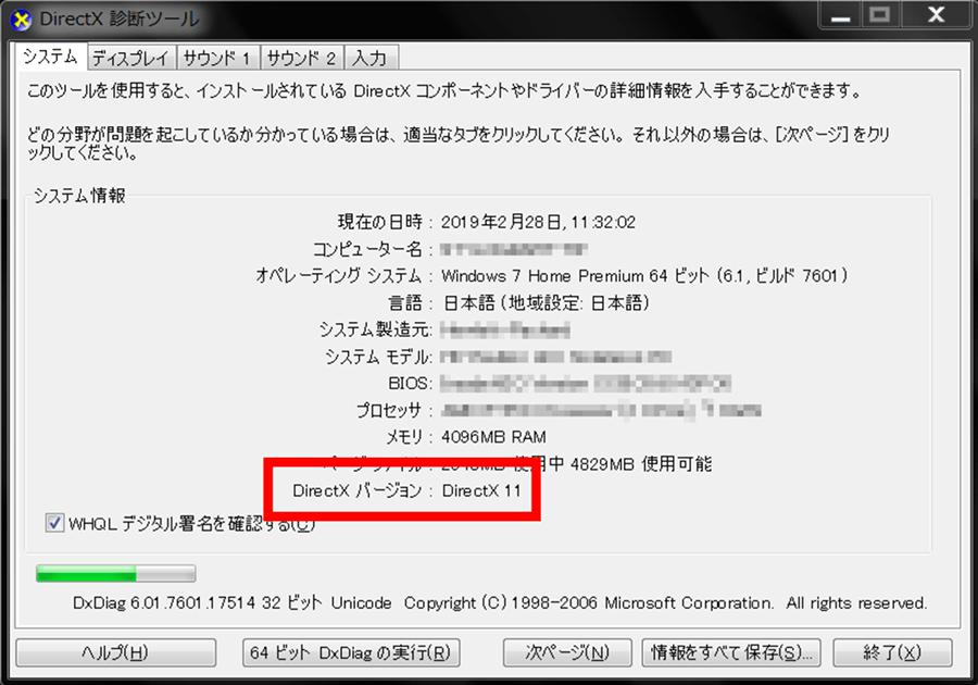「DirectX バージョン」を確認する