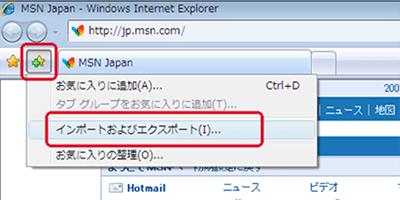 Internet Explorerの「お気に入り追加」>「インポートおよびエクスポート」を選択