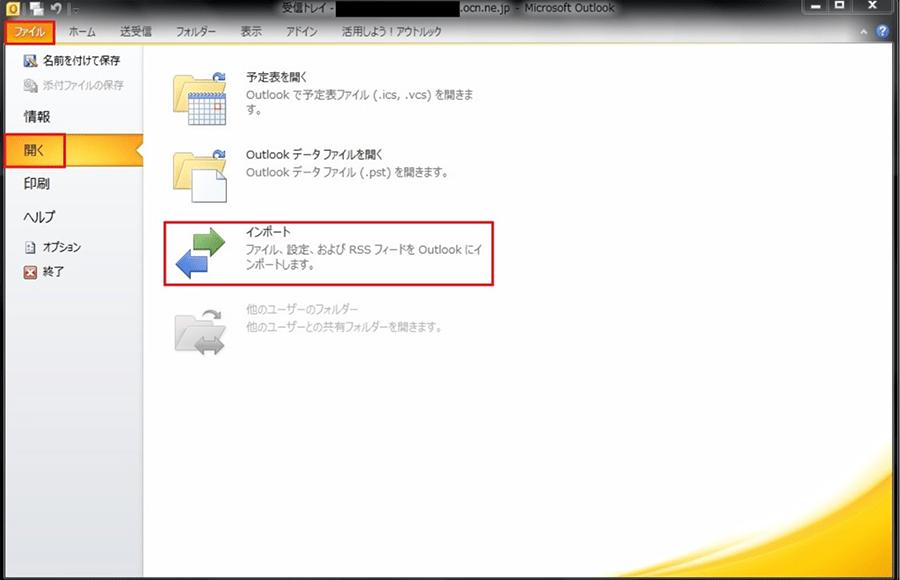 Outlookの「ファイル」>「開く」でインポート