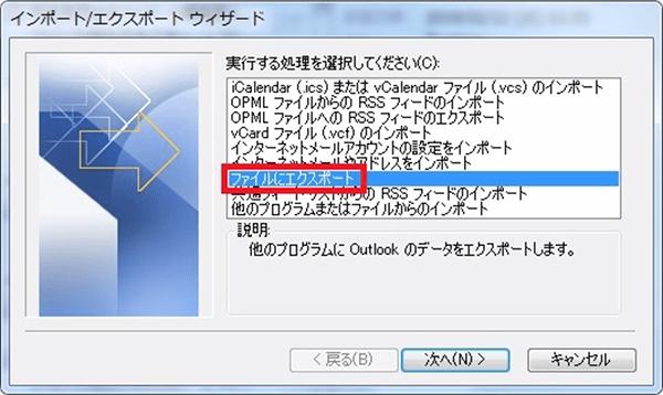 「ファイルにエクスポート」を選択する