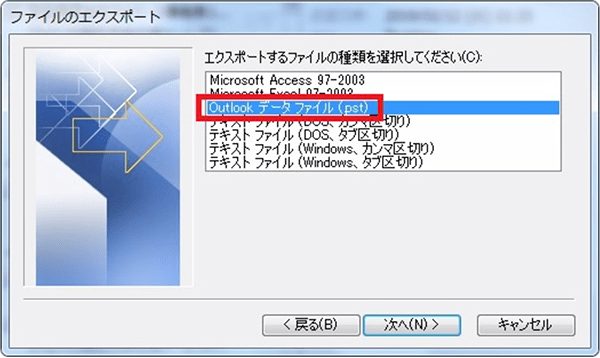 Outlook データファイル(.pst)を選択