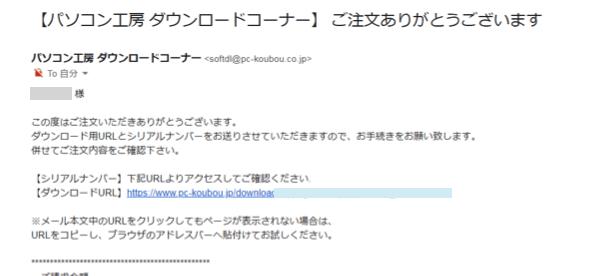 届いたメールのリンクをクリックしてダウンロード用ページへ移動
