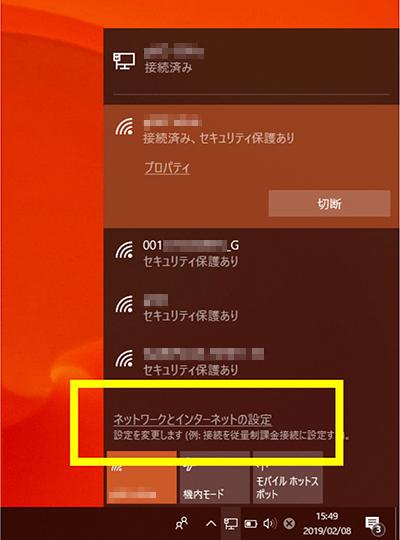 画面右下のアイコンをクリックして接続