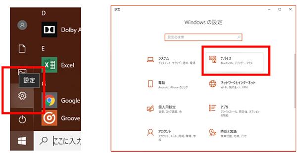 「スタート」メニューの「設定」アイコンで「Windowsの設定」を開く