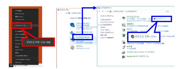 「スタート」メニューを右クリックして表示される項目(上図赤枠)をクリックまたはコントロールパネル「デバイスとプリンター」内の項目(上図青枠)をクリック