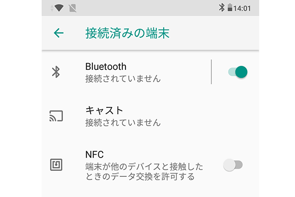 ZenFone Max Pro(M2)に搭載されるNFC機能