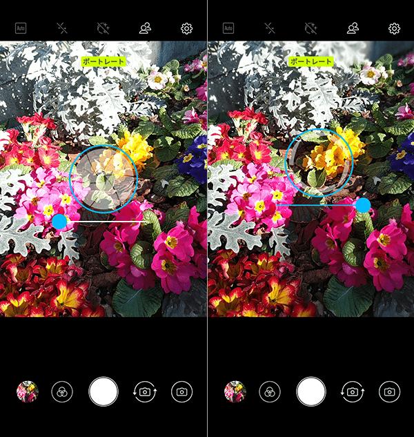ZenFone Max (M2)のポートレートモードのぼかし最小設定(左)、ぼかし最大設定(右)