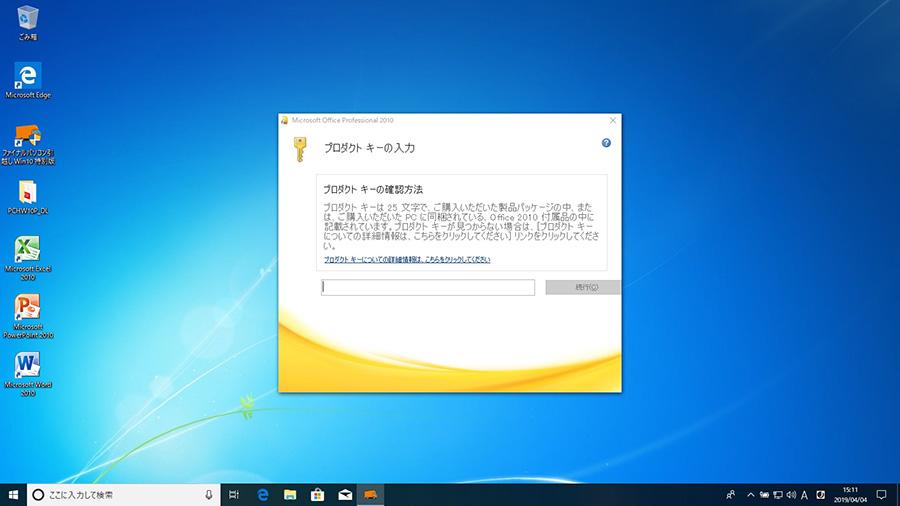 Microsoft Officeのライセンス認証画面