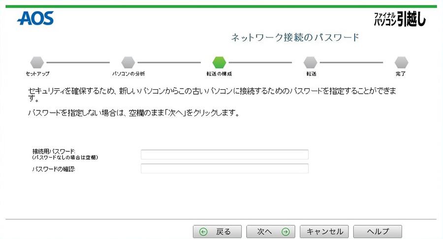 ネットワーク接続のパスワード設定画面