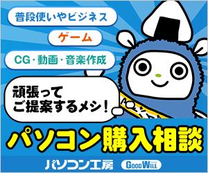 https://www.pc-koubou.jp/magazine/wp-content/uploads/2019/04/nexmag_faq_300x250-1.png