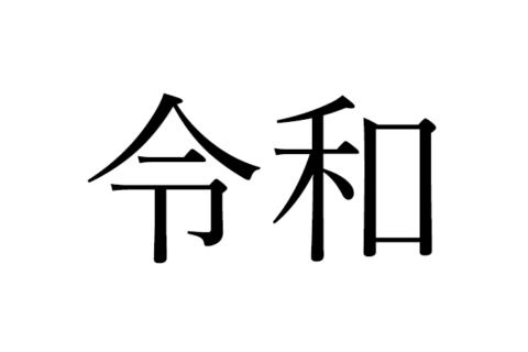 新元号「令和」に対応する更新プログラムについて