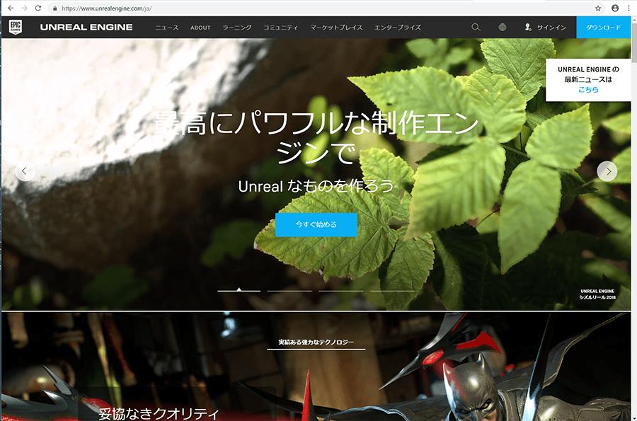 Unreal Engine 4 のサイトからダウンロード
