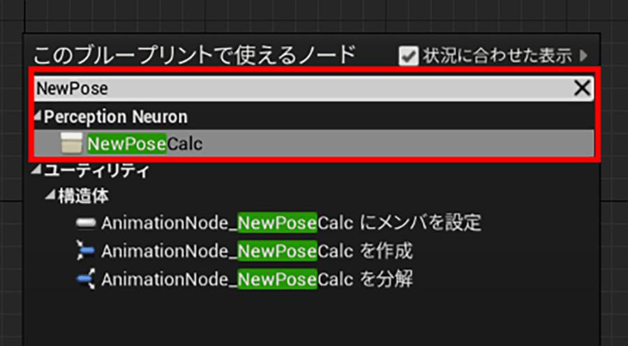 「NewPose」と入力して「NewPoseCalc」を選択