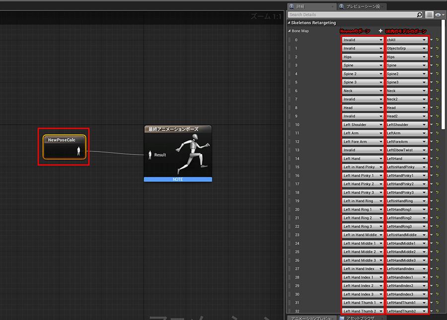 左の列が「Neuron内のボーン」右の列が「Unreal Engine内のボーン」