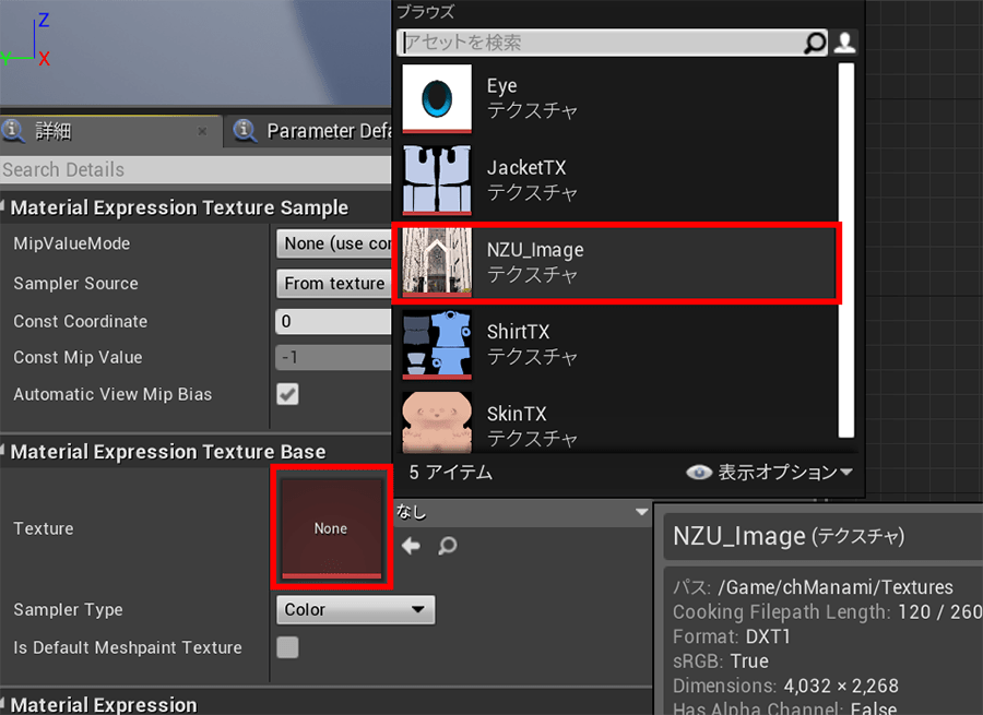 Textureを「NZU_Image」に設定